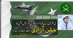 Happy Independence Day 14 August - Celebrate Pakistan Independence Day Proudly And Send 14 August Messages To Friends. Independence Day Message, Happy Independence Day, Pakistan Independence Day, Messages, Friends, Amigos, Text Posts, Boyfriends