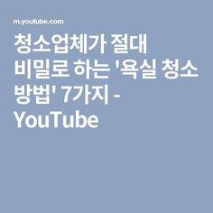 청소업체가 절대 비밀로 하는 '욕실 청소 방법' 7가지 - YouTube Sense Of Life, Tombow, Life Hacks, Knowledge, Health, Tips, Youtube, Cleaning, Common Sense