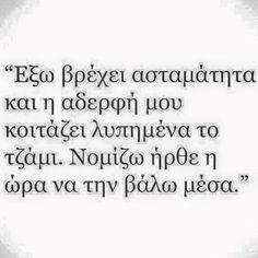 Speak Quotes, Me Quotes, Funny Images, Funny Photos, Funny Greek Quotes, Clever Quotes, How To Be Likeable, Meaningful Quotes, Funny Texts