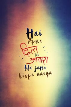 Aagaya tha jispe, Thukra diya usne