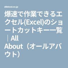 爆速で作業できるエクセル(Excel)のショートカットキー一覧|All About(オールアバウト)