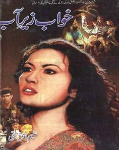 The book Khawab Zere Aab Novel is a great social and adventure story by Aleem Ul Haq Haqi. The writer describes the life of a genius who had great talent. Urdu Novels, English Literature, Poetry Books, History Books, Funny Kids, Most Beautiful Women, Writer, Pdf, Free
