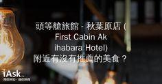 頭等艙旅館 - 秋葉原店 (First Cabin Akihabara Hotel)附近有沒有推薦的美食? by iAsk.tw