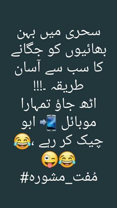 Wah yarr that's great 😂😂😂 Funny Quotes In Urdu, Status Quotes, Besties Quotes, Girly Quotes, Tea Lover Quotes, Funny Statuses, Best Urdu Poetry Images, Islamic Messages, People Quotes