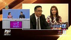 ทบโตะขาว : อดตทนายหญงไกสดทนแฉยบถกหลอกใหมาทำคด 06/07/59 l Popular Right Now  Thailand http://ift.tt/29pRwOE