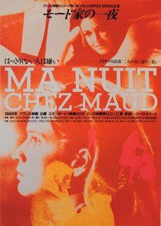 My Night with Maud / My Night at Maud's (Ma Nuit Chez Maud)