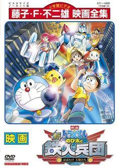โดราเอมอน เดอะมูฟวี่ ตอน โนบิตะผจญกองทัพมนุษย์เหล็ก (Nobita and the New Steel Troops—Winged Angels) - 2011 - Doraemon The Movie โดราเอม่อน เดอะมูฟวี่ - ดูการ์ตูนออนไลน์ฟรี ดูอนิเมะออนไลน์ ดูการ์ตูน ดูหนังออนไลน์ - Powered by Discuz!