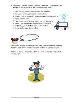 γλώσσα δ΄ δημοτικού α΄τεύχος Word Search, Words, School, Horse