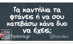 Funny Funny Greek Quotes, Funny Picture Quotes, Sarcastic Quotes, Funny Photos, Funny Memes, Jokes, Simple Words, Funny Stories, True Words