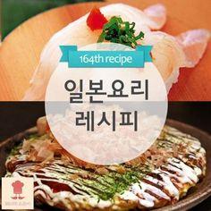 ▶일본요리 레시피◀(소식받기)story.kakao.com/ch/recipestore/app(레시피스토어와 카톡으로 대화하기)me2.do/FkqUiDV1깔끔한 맛과 실용적이고 합리적... Japanese Food Sushi, Japanese Dishes, Food To Go, Food And Drink, Romania Food, Asian Recipes, Ethnic Recipes, Asian Cooking, Korean Food
