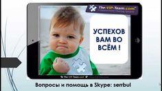 The VIP TEAM   Маркетинг . The Vip Team на русском.