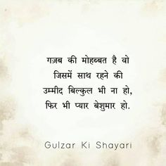 Friendship Quotes Images, Hindi Quotes Images, Shyari Quotes, Hurt Quotes, Words Quotes, Friendship Shayari, Soul Love Quotes, Good Life Quotes, Cute Love Quotes