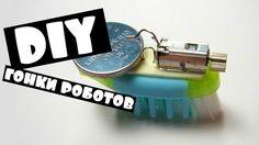 DIY Делаем робота из зубной щетки. Гонки вибророботов