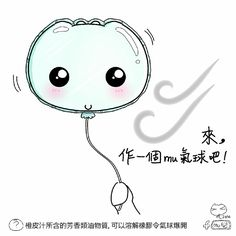來, 作一個Mu氣球吧! Come, lets be a MUloon~ #冷知識 #trivia #baloon #airflow #wind #flyaway #mu #cow #illustration