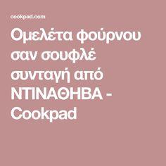 Ομελέτα φούρνου σαν σουφλέ συνταγή από ΝΤΙΝΑΘΗΒΑ - Cookpad