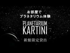 プラネタリウム入荷しました。広島 ラブホテル カルティニ