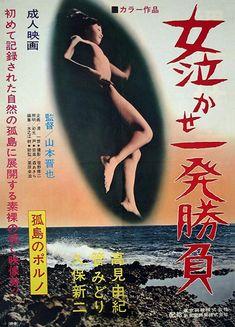 女泣かせ一発勝負(1971) 監督:山本晋也 Japanese, Movies, Movie Posters, Japanese Language, Films, Film Poster, Cinema, Movie, Film