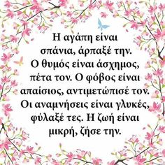 Quotes To Live By, Love Quotes, Inspirational Quotes, Feeling Loved Quotes, Greek Words, Greek Quotes, Relationships Love, Ms Gs, Poetry Quotes