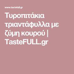 Τυροπιτάκια τριαντάφυλλα με ζύμη κουρού | TasteFULL.gr