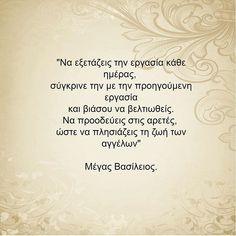 #orthodoxfaith #religion #faith #pneumatika #apofthegmata #thriskeia #quotes #orthodoxy #christianity #jesuschrist #greekquotes #orthodox… Greek Quotes, Jesus Christ, Christianity, Religion, Spirituality, Positivity, Faith, Words, Spiritual