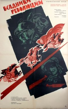 Riders of the Revolution, 1968 - original vintage Russian cinema poster by A. Lemeshchenko for Riders of the Revolution (всадники революции), listed on AntikBar.co.uk