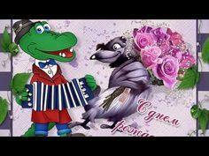 Поздравление с Днем Рождения от Гены Крокодила - YouTube