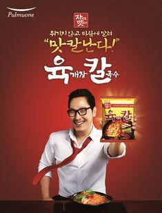 Korean Pulmuone Non-Fried Noodles with Spicy Beef Broth Yuk Kal Ramen Pack) Korean Beef Soup, Korean Noodles, Cold Noodles, Beef Broth, Everyday Food, Noodle Soup, Gourmet Recipes, Men Casual, Casual Outfits