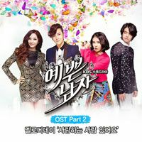 Pretty Man OST Part.2 | 예쁜남자 OST Part.2 - Ost / Soundtrack, available for download at ymbulletin.blogspot.com