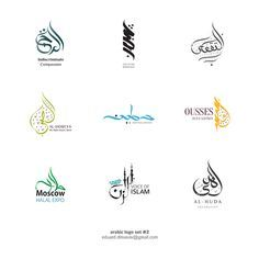 arabic logo set #2 on Behance