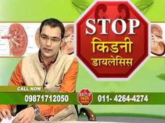 Ayurvedic Treatment for Kidney Disease- Stop kidney dialysis -KIDNEY FAL...