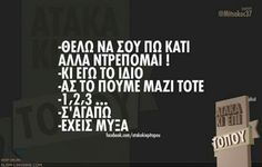 Xa xa xa xa.... Funny Greek Quotes, Sarcastic Quotes, Cold Jokes, Greek Words, Word Pictures, Funny Thoughts, Funny Moments, Funny Things, Just Kidding