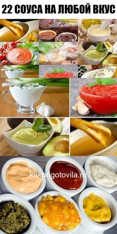 22 соуса на любой вкус Cheap Rice Cooker, Weightloss Dinner, Good Food, Yummy Food, Healthy Comfort Food, Russian Recipes, Fresh Rolls, Food And Drink, Cooking Recipes