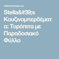 Stella's Κουζινομπερδέματα: Τυρόπιτα με Παραδοσιακό Φύλλο