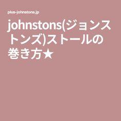 johnstons(ジョンストンズ)ストールの巻き方★