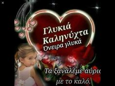 Good Night, Good Morning, Beautiful Pink Roses, Gifs, Decor, Nighty Night, Buen Dia, Decoration, Bonjour