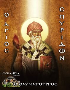 Byzantine Art, Orthodox Icons, Holy Spirit, Savior, Holi, Wise Words, Diy And Crafts, Christ, Saints