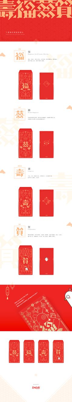Red Envelopet Design for The year of the rooster on Behance Red Packet, Flower Packaging, Red Envelope, Chinese Style, Asian Style, New Year Card, Chinese New Year, Happy New Year, Packaging Design