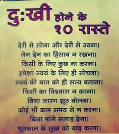 Hindu Quotes, Gita Quotes, Marathi Quotes, Krishna Quotes, Indian Quotes, Punjabi Quotes, Hindi Quotes Images, Hindi Quotes On Life, Inspirational Quotes Pictures