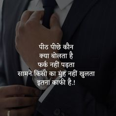 best whatsapp dp for boys Funny Hindi Status, Motivational Status In Hindi, Motivational Thoughts, Attitude Quotes For Girls, Good Attitude, Attitude Status, Whatsapp Dp Images Hd, Best Whatsapp Dp, Wallpaper Free