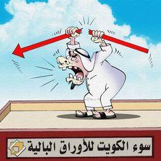 كاريكاتير جريدة الشاهد (الكويت)  يوم الثلاثاء 10 مارس 2015  ComicArabia.com  #كاريكاتير