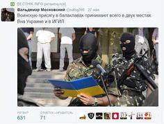 Конец ИГИЛ близок. На арену выходит украинское войско. » ВЕСТНИК ИНФО | Вести Новороссии