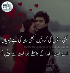 Read Best Love Poetry, Love Shayari and SMS in Urdu images And poetry from famous poets and poetry lovers. Read poetry by different famous poets. Romantic Couple Quotes, Love Romantic Poetry, Romantic Words, Love Poetry Urdu, My Poetry, Romantic Couples, Famous Poets, Cute Love Couple, Sad Love Quotes