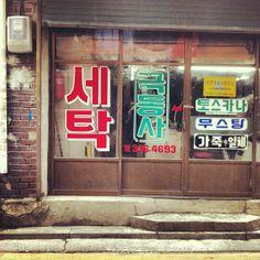 .@Kaitlin McCluskey | #laundry #seoul #korea #shop #architecture #typography #홍대 #빨래 | Webstagram