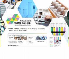 熊本大学工学部 物質生命化学科  http://www.chem.kumamoto-u.ac.jp/