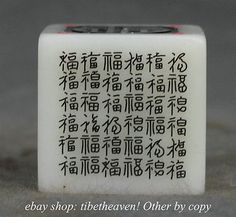 """2"""" Precious Chinese Antique Natural White Jade Square Small Seal Stamp Signet • CAD 157.71"""