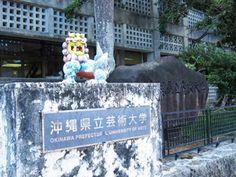 沖縄県立芸術大学(首里当蔵キャンパス)の門