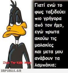 ΑΝΕΚΔΟΤΑ - Κοινότητα - Google+ Greek Memes, Funny Greek Quotes, Funny Memes, Hilarious, Jokes, Bad Humor, Laugh Out Loud, Funny Photos, The Funny