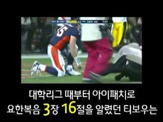 Tebowmania runs rampant through Korea [VIDEO] (June 29, 2012)