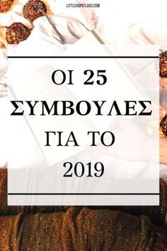 Οι 25 συμβουλές για το 2019 Life Rules, Self Improvement, Self Help, Self Care, Wellness, Relationship, Year Resolutions, Tips, Quotes