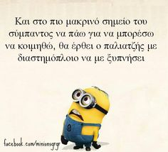 xx Funny Greek Quotes, Funny Statuses, Great Words, Games For Girls, Just Kidding, Funny Moments, Funny Photos, Laugh Out Loud, Funny Texts